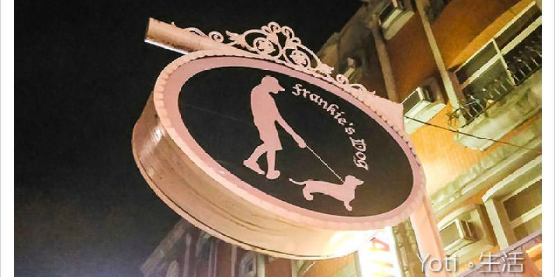 [花蓮太昌] Frankie's Dog 運動瘋餐廳