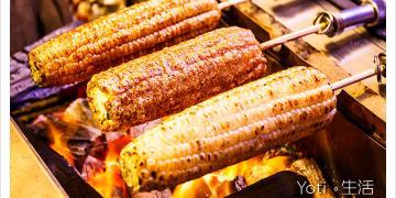 [花蓮東大門夜市] 百里香烤玉米 | 獨門雙醬汁刷上白糯玉米, 這就是地表最強之碳烤玉米!〈試吃邀約〉