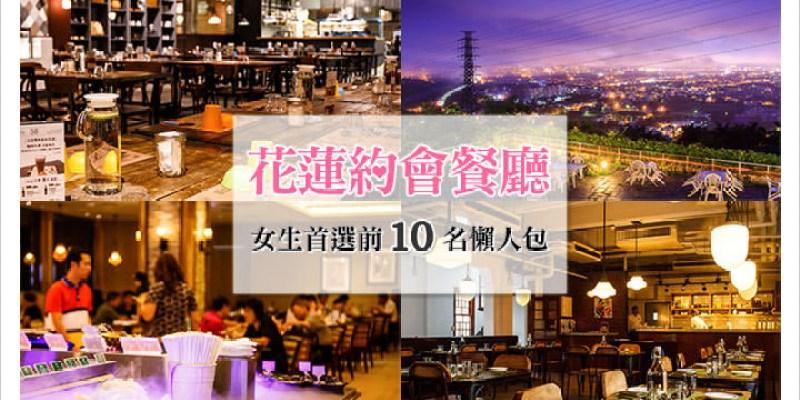 [花蓮特輯] 2019 約會餐廳推薦!女生首選前10名懶人包