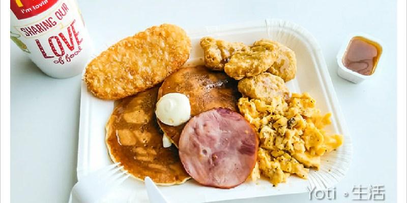 [麥當勞] 好享受大早餐