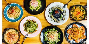 [花蓮市區] 自在煮義   義大利麵&燉飯, 在地經營多年的好滋味, 一吃便成老主顧〈試吃邀約〉