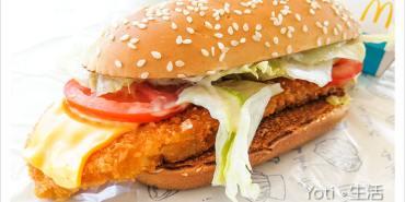[麥當勞] 英式塔塔醬鱈魚堡