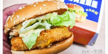 [麥當勞] 千島黃金蝦堡