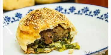 [台東市區] 阜宏燒餅胡椒餅 | 碳火烘烤手工製作, 真材實料銅板享受〈試吃邀約〉
