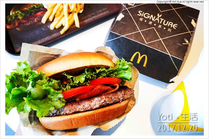 [麥當勞] BLT 安格斯黑牛堡 | 極選系列
