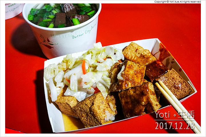 [花蓮東大門夜市] 南濱臭豆腐豬血湯