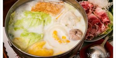 [花蓮瑞穗] 綠精靈鮮奶小火鍋