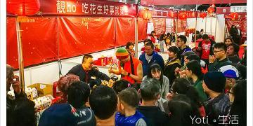 [花蓮市區] 2018 年貨大街展售活動 | 消費滿 $250 還可抽 iPhoneX!