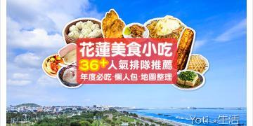 [花蓮美食] 2018 必吃推薦懶人包!36+ 排隊美食小吃攻略指南〈附地圖資訊整理〉