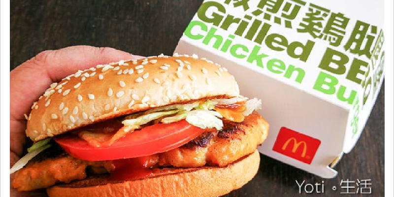 [麥當勞] 嫩煎雞腿堡