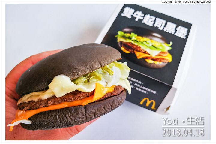 [麥當勞] 雙牛起司黑堡 | 2018