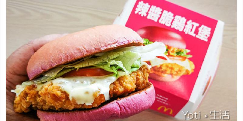 [麥當勞] 辣醬脆雞紅堡〈試吃邀約〉