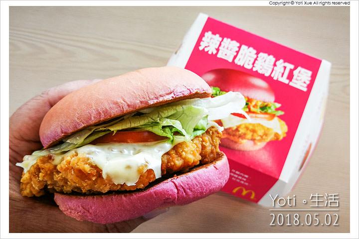 [麥當勞] 辣醬脆雞紅堡