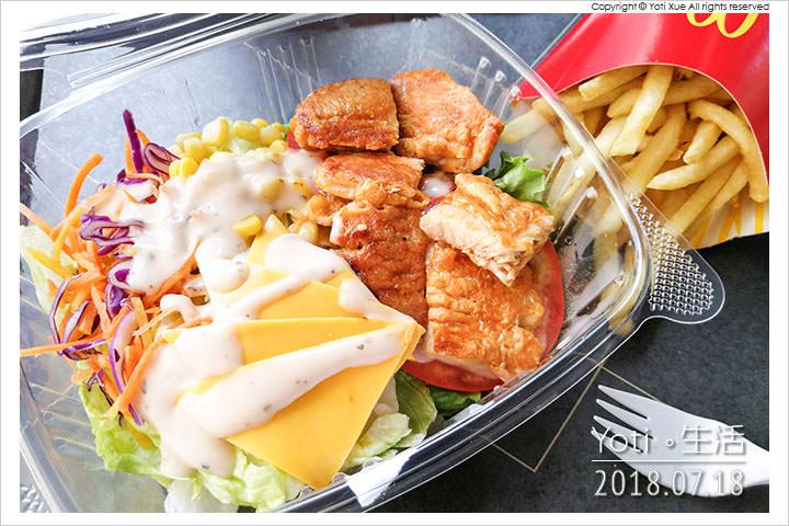 [麥當勞] 義式烤雞沙拉 | 極選系列
