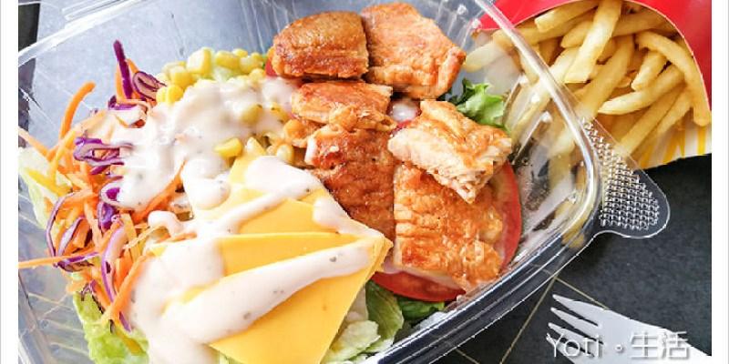 [麥當勞] 義式烤雞沙拉   極選系列