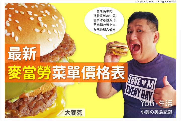 [麥當勞] 2018 最新菜單價格,新超值全餐早餐價目表|自由配 x 任你選, 優惠全攻略!