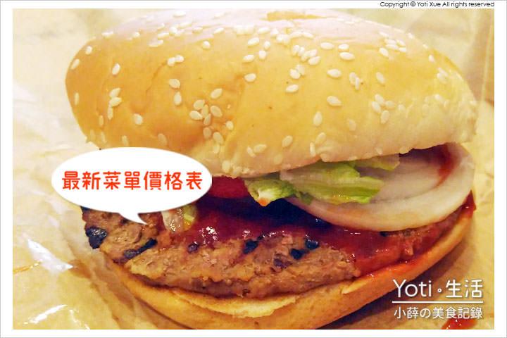 [漢堡王] 2018 最新菜單價格, 套餐早餐優惠券 | 火烤就是美味!