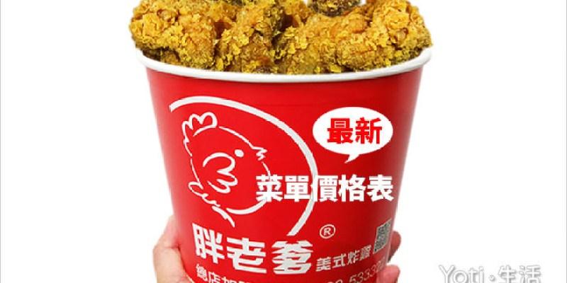 [胖老爹] 2021 最新菜單價格, 推薦套餐全家餐一覽 | 現點現炸的美式炸雞!