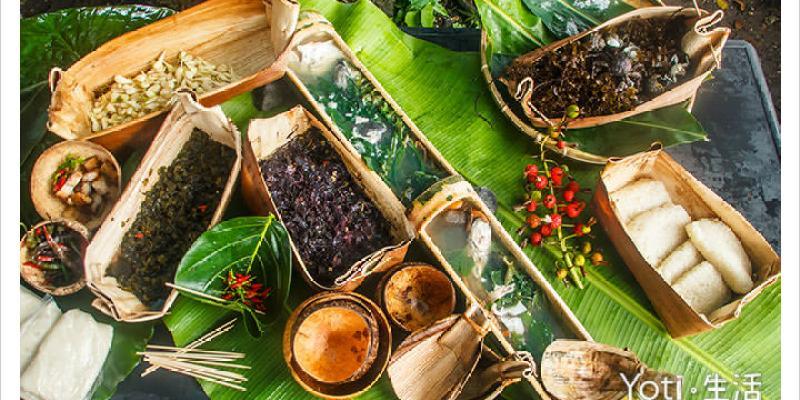 [花蓮豐濱] 靜浦部落 Cawi' 找味   阿美族山海之間飲食文化與生態體驗一日遊〈體驗邀約〉