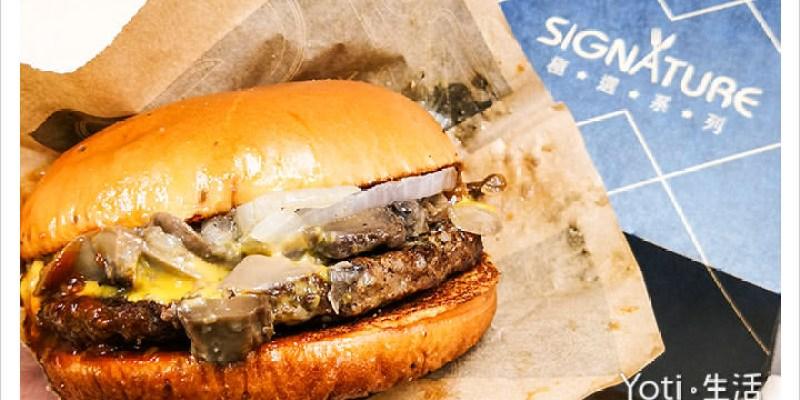 [麥當勞] 松露蕈菇安格斯黑牛堡 | 極選系列 x 義大利松露油 x 翻炒厚切蕈菇