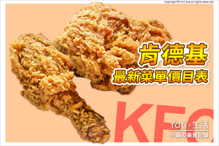 [肯德基] 2019 最新菜單價格,個人獨享餐早餐價目表 KFC 優惠訂餐全攻略!
