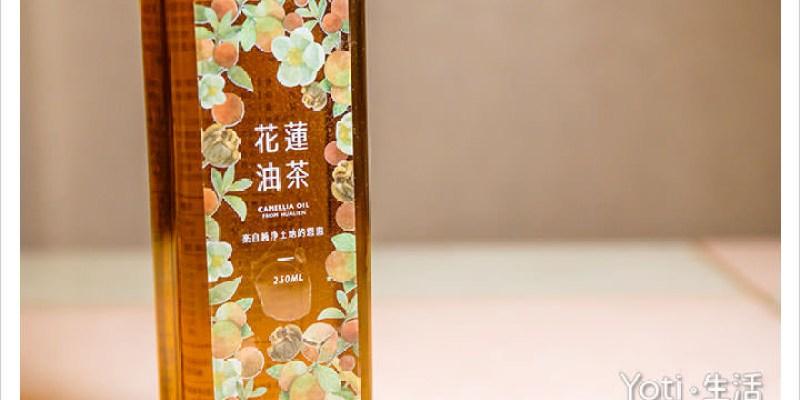 [花蓮網購] 花蓮油茶   頂級小果苦茶油, 來自純淨土地的恩惠〈體驗邀約〉