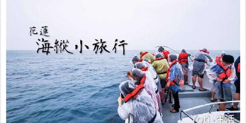 [花蓮旅遊] 海蹤小旅行花蓮一日遊 | 體驗城鄉踏浪與人文氣息的行程吧!〈體驗邀約〉