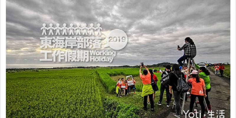 [台東長濱] 東海岸部落工作假期| 一起雙浪金剛!三天兩夜特別企劃〈體驗邀約〉