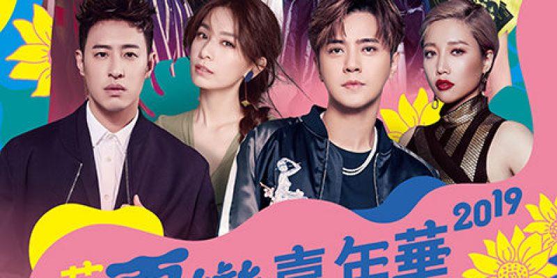 [花蓮活動] 2019 夏戀嘉年華 | 演唱會歌手節目表, 7/4~11 陪你渡過仲夏夜!