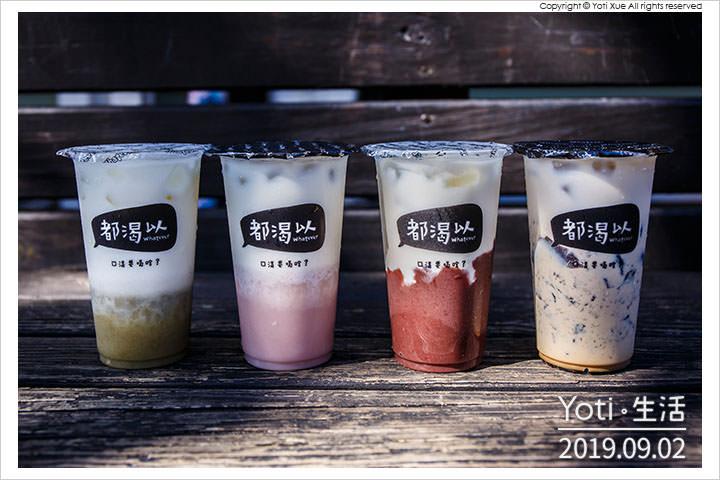 [花蓮食記] 都渴以-乳製飲品專賣 | 仙草牛奶, 芋泥牛奶, 紅豆牛奶, 綠豆牛奶, 還有冷泡茶唷~〈試吃邀約〉