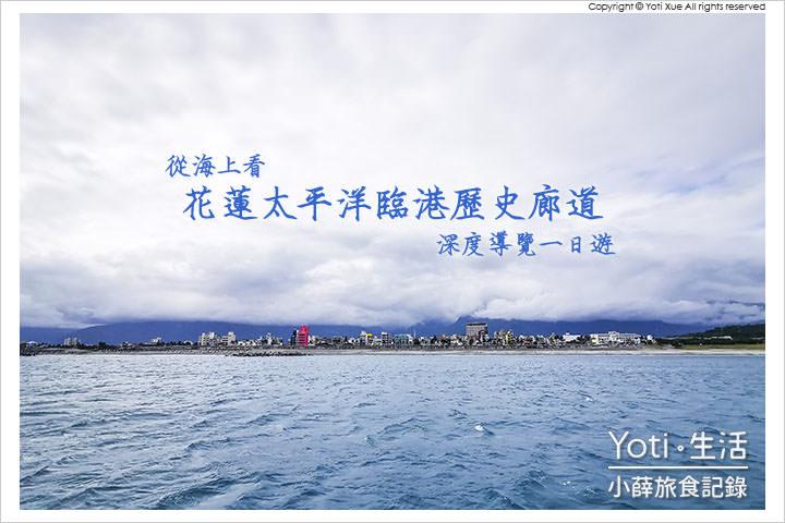 [花蓮旅遊] 太平洋臨港歷史廊道   從海上看花蓮的一日遊深度導覽, 了解花蓮港的發展與歷史文化〈體驗邀約〉
