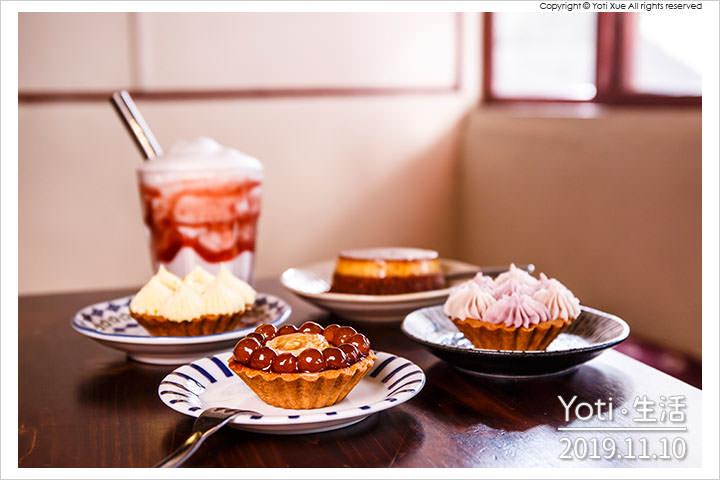 [花蓮食記] 歪歪歪甜點   隱身於巷弄內的老屋甜點, 低調中真材實料的好滋味