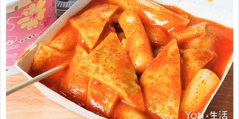 [花蓮食記] 歐巴首爾歐妮 | 小巷內的韓式辣炒年糕專賣店