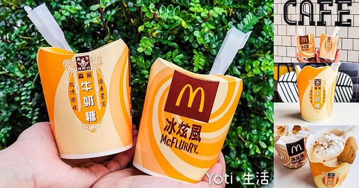 [麥當勞] 森永牛奶糖冰炫風   2020 期間限定、香甜復刻、滋養豐富風味絕佳