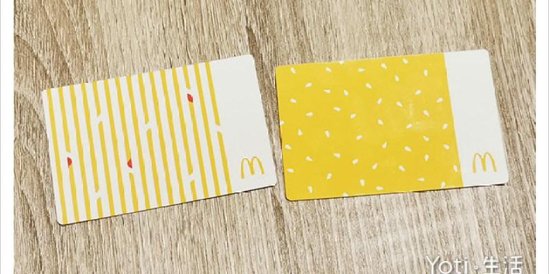 [麥當勞] 2020 甜心卡開賣24小時都能用!小薛再加碼6種超划算搭配組合攻略!