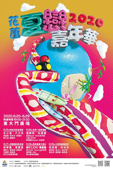 [花蓮夏戀嘉年華] 2020 歌手卡司名單節目表   8/25~29 陪你渡過仲夏夜!