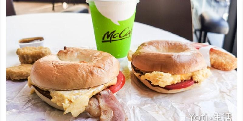 [麥當勞] 焙果堡早餐時段新登場!期間限定兩個月, 貝果控吃起來!