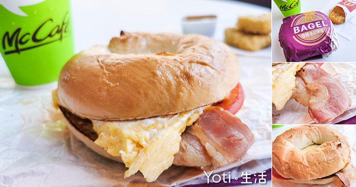 [麥當勞] 培根番茄嫩蛋焙果堡   2020 期間限定早餐、煙燻培根、Q軟貝果