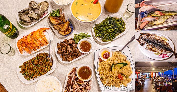 [花蓮美崙] 米噹泰式烤肉-海洋館 | 市區最靠海的海鮮碳烤餐廳!還有酸辣開胃的招牌泰式料理(試吃邀約)