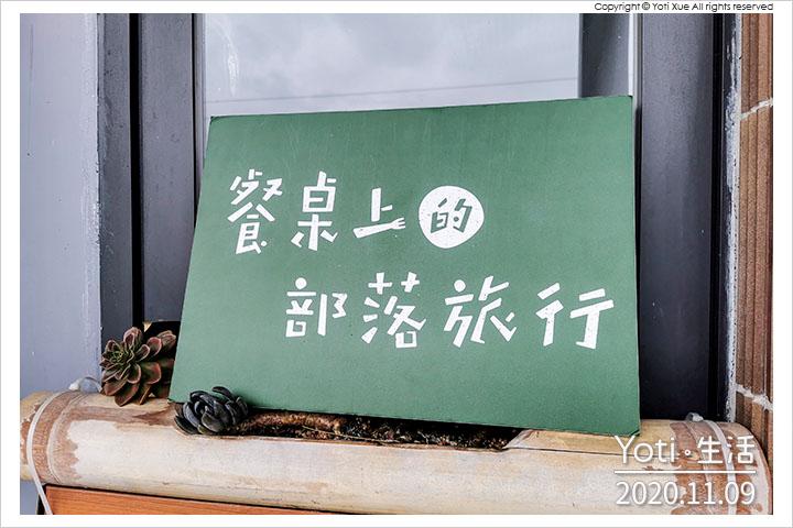 [花蓮光復] 太巴塱部落-紅糯米田野餐桌 | 餐桌上的部落旅行(體驗邀約)