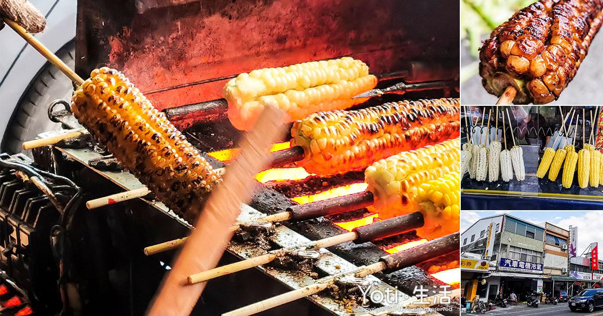 [台東食記] 更生路許家烤玉米 | 在地人才知道的隱藏版燒番麥老店!