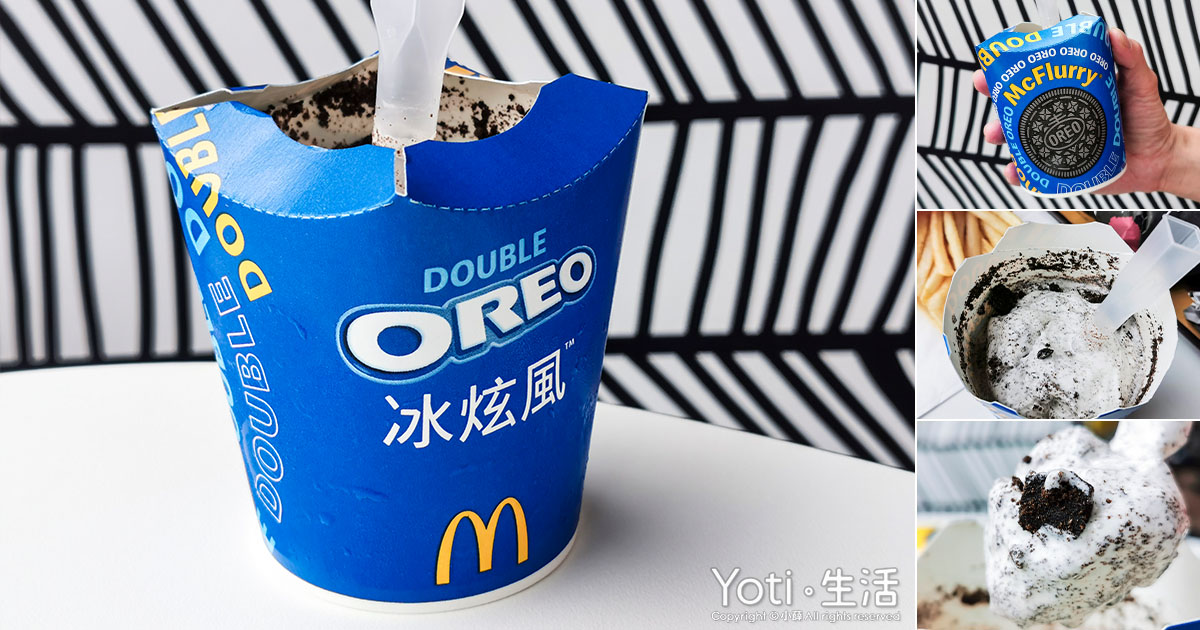 [麥當勞] 雙倍OREO冰炫風   2021 期間限定、雙倍冰炫風、DOUBLE奧利奧巧克力餅乾脆片