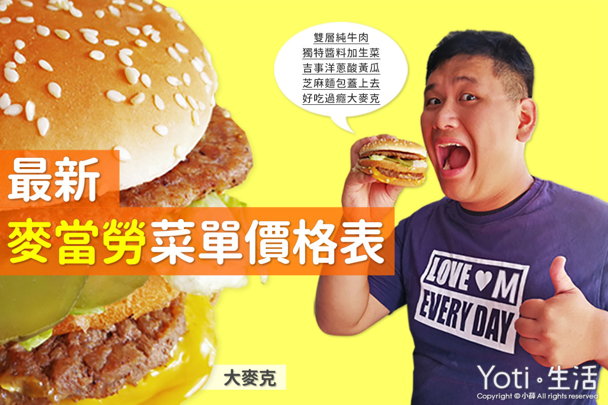 [麥當勞] 2021 最新菜單價格,超值全餐早餐價目表 (4月更新)|1+1 優惠全攻略!