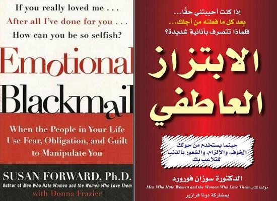 غلاف الكتاب بنسختيه العربية والإنجليزية