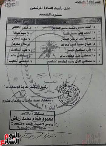 القوائم الأولية لانتخابات الزراعيين (1)