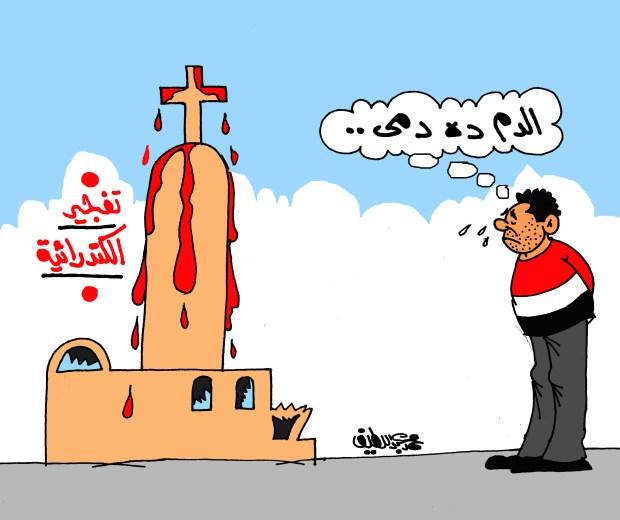 انفجار الكاتدرائية المرقسية