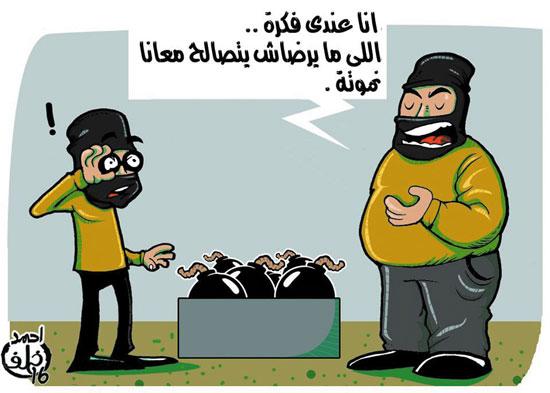 التصالح مع الإرهابيين الإخوان فى كاريكاتير اليوم السابع