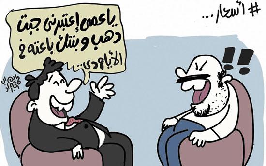 أسعار الذهب فى كاريكاتير اليوم السابع