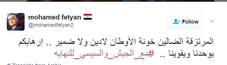 نتيجة بحث الصور عن هاشتاج «مع الجيش والسيسي للنهاية» يتصدر «تويتر»