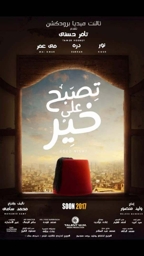 أفلام عيد الفطر 2017